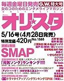 オリ☆スタ 5/9・16 合併号 2011年