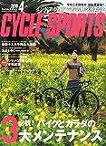 サイクルスポーツ 2015年4月号を読んで。