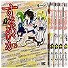 するめいか コミック 1-5巻セット (バーズコミックス)