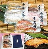漬魚グルメセット 5種の違った魚種・味が楽しめるグルメセット。お中元、御祝などの贈り物に、ご自宅用にも。配送日時指定OK! ランキングお取り寄せ