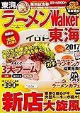 ラーメンWalker東海2017 ラーメンウォーカームック