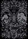 ダゲレオタイピスト―銀板写真師 / 鳩山 郁子 のシリーズ情報を見る