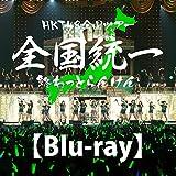 【早期購入特典あり】HKT48全国ツアー~全国統一終わっとらんけん~ FINAL in 横浜アリーナ(Blu-ray Disc6枚組)(オリジナルクリアファイル(A4サイズ)付)