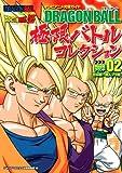 DRAGON BALL 極限バトルコレクション ラウンド02 セル編~魔人ブウ編 テレビアニメ究極ガイド (ジャンプコミックス)