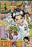週刊少年ジャンプ 2010年6月7日号 NO.25