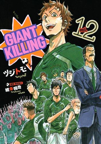 GIANT KILLING(12) (モーニングコミックス)