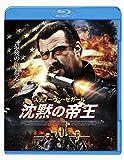 沈黙の帝王[Blu-ray/ブルーレイ]