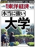 週刊 東洋経済 2011年 10/22号 [雑誌]