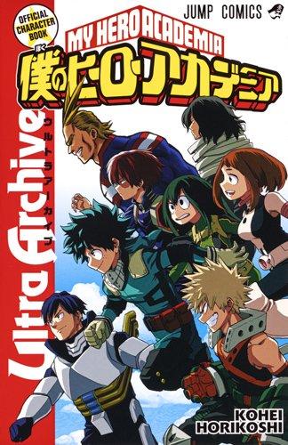 僕のヒーローアカデミア公式キャラクターブック Ultra Archive (ジャンプコミックス)
