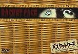 バスケットケース BOX [DVD]