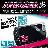 SG002: 日本初登場!ゲーミングに特化したタブレット『SUPERGAMER 俺』専用液晶保護シート