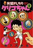 片岡さんちのクリコちゃん / 地下沢 中也 のシリーズ情報を見る
