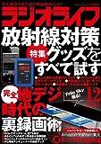 ラジオライフ 2011年 12月号 [雑誌]