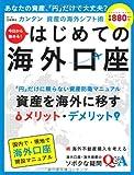 はじめての海外口座 (Gakken Mook)