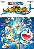 Image de 映画ドラえもん のび太の人魚大海戦 [DVD]