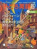 子ども英語 2010年 10月号 [雑誌]