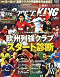 WORLD SOCCER KING (ワールドサッカーキング) 2012年 10/4号 [雑誌]