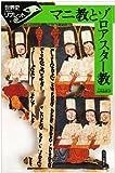 マニ教とゾロアスター教 (世界史リブレット)