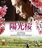 陽光桜-YOKO THE CHERRY BLOSSOM-[Blu-ray/ブルーレイ]