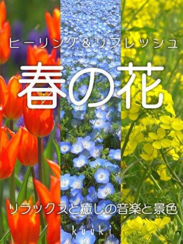 春の花々 癒しと安らぎの映像と音楽