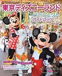 東京ディズニーランド パーフェクトガイドブック 2013 (My Tokyo Disney Resort)