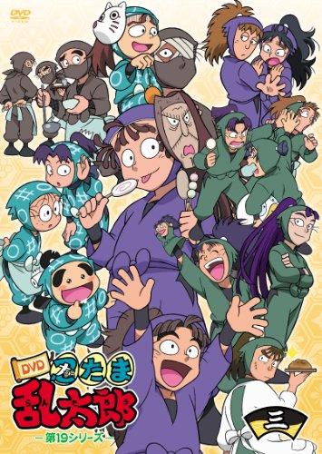 TVアニメ「忍たま乱太郎」 第19シリーズ 三の段 [DVD]