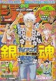 週刊少年ジャンプ 2011年1月1日号 NO.1