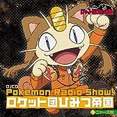 Pokemon Radio Show! ロケット団ひみつ帝国3 ニャース盤