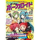 Gekkayoボーカロイドfan Vol.3(ブティックムック972)