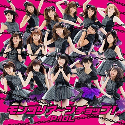 モンゴリアンチョップ!(タイプB)(Team P&I EXTRA盤)