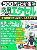 500円でわかる応用エクセル(ver.)2007―便利な表を作りながら、スキルアップ!