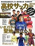 週刊サッカーマガジン増刊 高校サッカー予選展望号 2011年 11/20号 [雑誌]