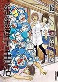 金魚屋古書店 16 (IKKI COMIX)