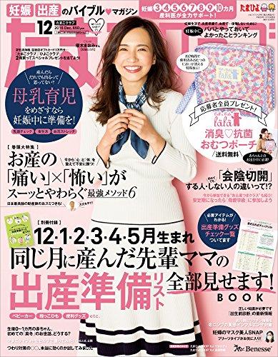 たまごクラブ 2016年12月号 [雑誌]
