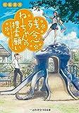 残念ねーちゃんの捜索願い (メディアワークス文庫)