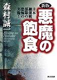 新版 悪魔の飽食 日本細菌戦部隊の恐怖の実像!悪魔の飽食角川文庫