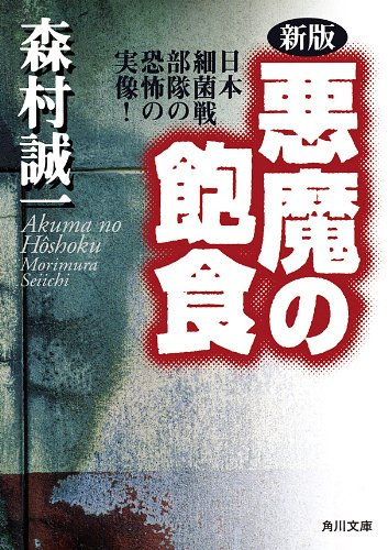 新版 悪魔の飽食 日本細菌戦部隊の恐怖の実像!<悪魔の飽食> (角川文庫)