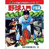 野球入門 守備編 (小学館入門百科シリーズ 11)