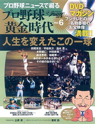 プロ野球ニュースで綴るプロ野球黄金時代(6) (ベースボールマガジン社分冊百科シリーズ)