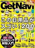 GetNavi 2015年6月号