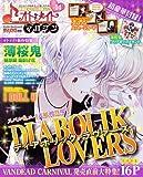 B\'s-LOG別冊 オトメイトマガジン vol.14 (エンターブレインムック)