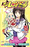 To LOVEる-とらぶる 15 (ジャンプコミックス)