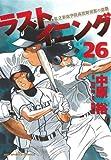 ラストイニング 26 (ビッグコミックス)