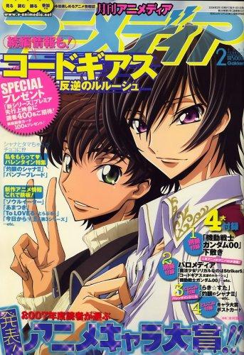 アニメディア 2008年 02月号 [雑誌]