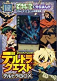 Deltora quest special book―デルトラbox (講談社キャラクターズA)