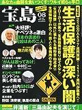 宝島 2012年 08月号 [雑誌]