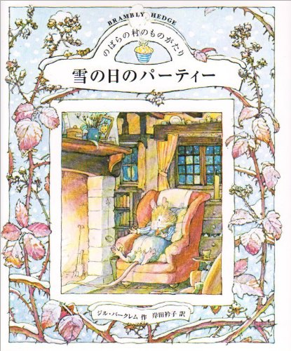 (- Story of the village of Roses translated picture book of Kodansha) Party of the day story of the village of Roses (4) Snow (1981) ISBN: 4061228285 [Japanese Import]