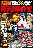 実録!仰天世界事件史 Vol.02