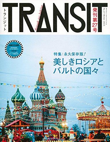 TRANSIT27号 美しきロシアとバルトの国々