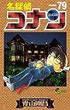 名探偵コナン 79 (少年サンデーコミックス)